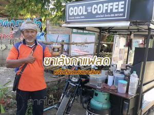 """COOL COFFEE@เกาะลิบง ตรัง"" ร้านกาแฟสดซาเล้งหนึ่งเดียวบนเกาะลิบง"