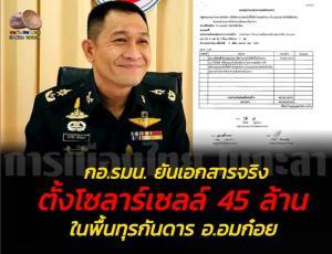 ภาพ จากเฟซบุ๊ก การเมืองไทย ในกะลา
