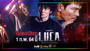 ซีรีส์ไซไฟแอ็คชั่นแฟนตาซี LUCA ลงจอช่อง tvN 1 ก.พ. นี้ ซับไทยที่ Viu