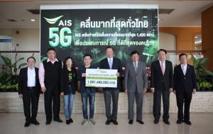 เอไอเอสคาดสิ้นปีลูกค้าใช้งาน 5G ทะลุล้านเลขหมาย แย้มสนใจเป็นพันธมิตรคลื่น 700 MHz กับ NT แน่นอน