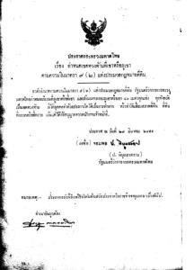 เปิดเอกสาร! จอมพล ป. พ่อ 3 นิ้ว เป็นผู้ลงชื่อห้ามพัฒนาที่ดินบนเขา