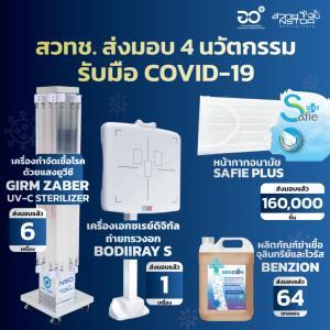 สวทช. ส่งมอบ 4 นวัตกรรม ฆ่าเชื้อ-ป้องกัน-คัดกรองโรค รับมือโควิด-19