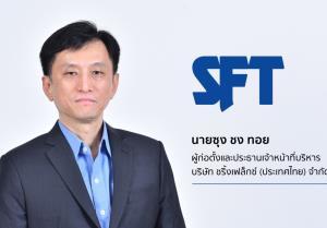 SFT มั่นใจปี 64 เติบโต 15-20% รับออเดอร์ลูกค้าฟิล์มหดรัดรูปล้น