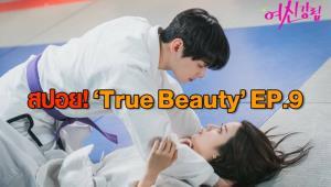 """สปอยซีรีส์! """"True Beauty ความลับนางฟ้า"""" EP.9"""