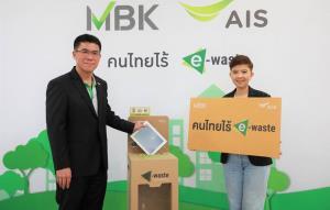 """เอ็ม บี เค ร่วมกับ เอไอเอส ติดตั้งจุดรับขยะอิเล็กทรอนิกส์ """"คนไทยไร้ E-Waste"""""""