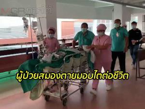 สุดซึ้งน้ำใจ! ญาติผู้ป่วยสมองตายตัดสินใจมอบไตต่อชีวิตให้ผู้รอรับการบริจาคอีก 2 ชีวิต
