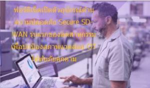 รุ่นแรก! ฟอร์ติเน็ตเปิดตัว Secure SD-WAN ที่ปกป้อง OT ปลอดภัยคุกคาม