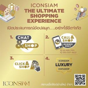 """ชอปปิ้งไร้ขีดจำกัดกับ """"ICONSIAMThe Ultimate Shopping Experience"""" อัปเดตเทรนด์ได้ทุกเวลาด้วย 4 ช่องทางบริการใหม่"""