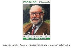 """Muhammad"" Abdus Salam นักฟิสิกส์รางวัลโนเบลปี 1979 ผู้ถูกอัปเปหิออกจากบ้านเกิดเมืองนอน"