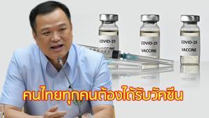 """""""อนุทิน"""" เสนอฉีดวัคซีนโควิดให้คนไทยทุกคนฟรี เป็นระบบสมัครใจ"""