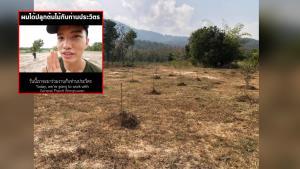 โซเชียลวิเคราะห์งบ 23 ล้าน ที่ ฌอน บูรณะหิรัญ - บิ๊กป้อม ปลูกป่าเชียงใหม่ ปลิวหายอย่างไร้ค่า
