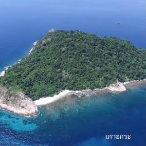 """คนรักทะเล เฮ! ครม.เห็นชอบ เตรียมประกาศคุ้มครองเกาะกระ และเกาะโลซิน - """"วราวุธ"""" เชื่อมั่นระบบนิเวศทางทะเลจะคงอยู่อย่างสมบูรณ์"""