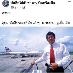 """""""อุดม ตันติประสงค์"""" ผู้ก่อตั้งสายการบินOrient Thai และวันทูโก เสียชีวิตแล้ว"""