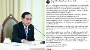 """""""บิ๊กตู่"""" ลั่นไม่ยอมให้คนไทยรับความเสี่ยงวัคซีนโควิด ไม่รีบร้อน-ต้องมั่นใจว่าปลอดภัย"""
