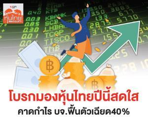 โบรกมองหุ้นไทยปีนี้สดใส คาดกำไร บจ.ฟื้นตัวเฉียด 40%