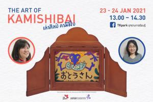 "TK park จัดกิจกรรม ""The Art of Kamishibai เล่าศิลป์ คามิชิไบ"" เชื่อมโลกออนไลน์สู่ศิลปะการเล่านิทานแบบดั้งเดิมจากญี่ปุ่น"