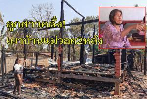 สุดสะเทือนใจ! ลูกสาวเมาคลั่งเผาบ้านแม่-น้องสาววอด 2 หลัง แค่ไม่พอใจจะเอาศพหลานผ่านบ้าน