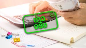 ข่าวจริง! ขยายเวลาลดอัตราภาษีหัก ณ ที่จ่าย เหลือ 2% เมื่อจ่ายผ่าน e-Withholding Tax ถึงสิ้นปี 65
