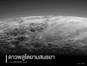 ชมวิวชิลๆ ของบรรยากาศยามเย็นบนดาวพลูโต