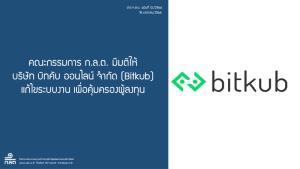 คณะกรรมการ ก.ล.ต.มีมติให้ Bitkub แก้ไขระบบงานให้เสร็จภายใน 5 วัน