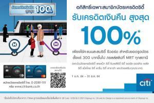 MRT ร่วมกับธนาคารซิตี้แบงก์มอบเครดิตเงินคืนสูงสุด 100%