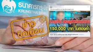 ข่าวบิดเบือน! กรุงไทยปล่อยกู้ 150,000 บาท แบบไม่มีเงื่อนไขและไม่ต้องใช้หลักทรัพย์ค้ำประกัน