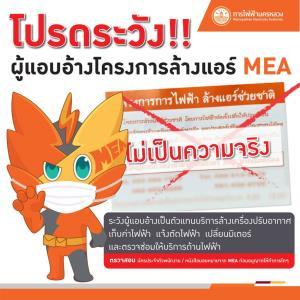 ข่าวปลอม! MEA จัดโครงการไฟฟ้า ล้างแอร์ช่วยชาติ
