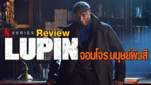 Review : มิติมนุษย์ของจอมโจรในตำนาน ผ่าน Lupin 2021 ซีรีส์ลูแปงเวอร์ชั่นผิวสี
