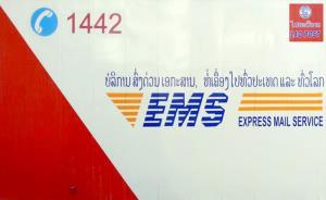 ถึงคิวแปรรูปกิจการไปรษณีย์ลาว เปิดประมูลขายหุ้น 49% 12 ก.พ.นี้