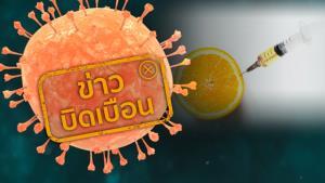 ข่าวบิดเบือน! ป้องกันโควิด-19 ด้วยการฉีดวิตามินซี 10,000 มิลลิกรัม
