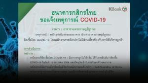 พนักงานขับรถ ธ.กสิกรไทย สำนักงานใหญ่ ติดโควิด ยันไม่เกี่ยวข้องส่วนให้บริการลูกค้า