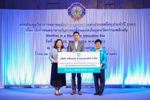 แอ๊บบอต  สนับสนุนทุนแก่สมาคมนักกำหนดอาหารแห่งประเทศไทย ยกระดับโภชนาการในโรงพยาบาล