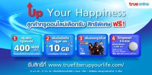 ทรูออนไลน์ปรับแพกเน็ตใหม่ Smart Plus 1 Gbps เริ่มต้น 599 บาท