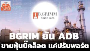 BGRIM ยัน ADB ขายหุ้นบิ๊กล็อตแค่ปรับพอร์ต