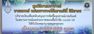 มูลนิธิศาสตราจารย์ นายแพทย์ หม่อมราชวงศ์ กัลยาณกิติ์ กิติยากร มอบ 1 ล้านบาท ให้ชาวสมุทรสาคร สู้ภัยโควิด