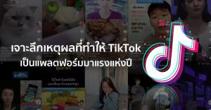 เจาะเหตุผลที่ทำให้ TikTok เป็นแพลตฟอร์มมาแรงแห่งปี