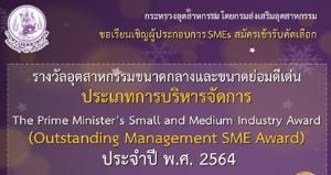 """กสอ.ชวน SMEs ภาคอุตสาหกรรม สมัครคัดเลือก """"รางวัลอุตสาหกรรมขนาดกลางและขนาดย่อมดีเด่น ประเภทการบริหารจัดการ"""""""