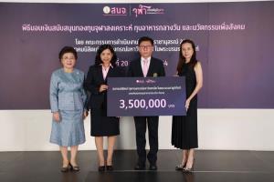 """สมาคมนิสิตเก่าจุฬาฯ ขอบคุณคนไทยร่วมบริจาค """"ปิยมหาราชานุสรณ์ 2563"""" กว่า 14 ล้านบาท สานต่อกิจกรรมเพื่อสังคม"""