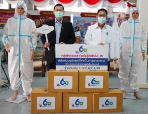 กลุ่มไทยออยล์ ร่วมใจสู้ภัยโควิด-19 มอบอุปกรณ์ทางการแพทย์ให้หน่วยงานสาธารณสุขในพื้นที่ จ.ชลบุรี