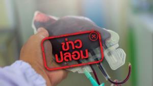 ข่าวปลอม! สภากาชาดไทย จำหน่ายเลือดที่ได้จากการบริจาคฟรี ให้กับโรงพยาบาล