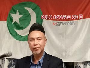 ประธาน PULO ออกแถลงการณ์ครบรอบ 53 ปี เรียกร้องกลุ่มปลดปล่อยปาตานีอื่นๆ ร่วมมือกัน