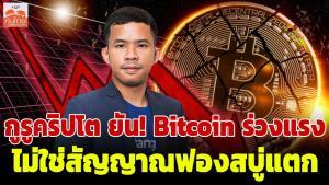 กูรูคริปโต ยัน! Bitcoin ร่วงไม่ใช่สัญญาณฟองสบู่แตก