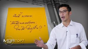#MGRTOP7 : ธนาธรประดิษฐ์วาทกรรม | กกกอกไฟต์ ลุงพลทุบนักข่าวอมรินทร์ | ฟันกาละแมร์รีวิวเกินจริง