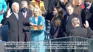 โจวางมือสาบานตนเข้ารับตำแหน่งประธานาธิบดี โดยมีจิลศรีภรรยาถือคัมภีร์ไบเบิลโบราณความหนากว่า 5 นิ้ว ใกล้ๆ คือธิดาคนสุดท้องน้องแอชลีย์ ยืนข้างฮันเตอร์บุตรชายคนรอง ผู้ที่ไม่ปรากฏในภาพคือโบ ไบเดน บุตรหัวปีผู้มากความสามารถและอุดมการณ์ แต่ถูกมะเร็งสมองพร่าไปจากโลกก่อนวัยอันควร
