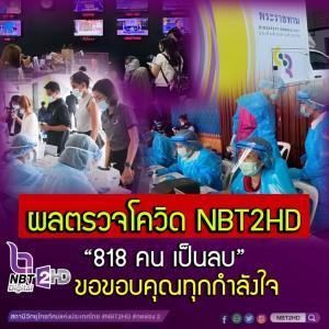 ผลออกแล้ว! พนักงานช่อง NBT 818 คน  ผลตรวจโควิด-19 เป็นลบทั้งหมด