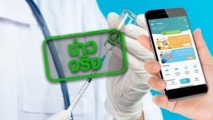 ข่าวจริง! สปสช. เปิดจองสิทธิฉีดวัคซีนไข้หวัดใหญ่ ผ่านแอปฯ เป๋าตังและสถานพยาบาลบัตรทอง