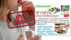 ข่าวปลอม! เพิกถอนยาที่มีส่วนผสมของยาฟีนิลโปรปาโนลามีน (PPA)