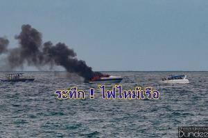 ระทึก! ไฟไหม้เรือขณะจอดลอยลำที่หาดริ้น 2 ลูกเรือรอดหวุดหวิด