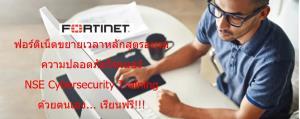 ฟอร์ติเน็ตขยายเวลาอบรม NSE Cybersecurity Training เสริมซิเคียวริตีฟรีด้วยตัวเอง