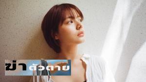 """นักแสดงสาว """"ซงยูจอง"""" ฆ่าตัวตาย จบชีวิตในวัยแค่ 26 ปี"""